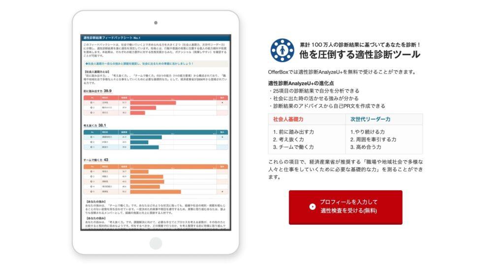 OfferBoxの性格診断画面