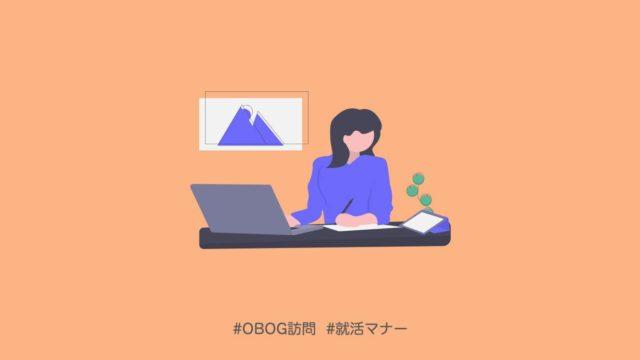 OBOG訪問のメール