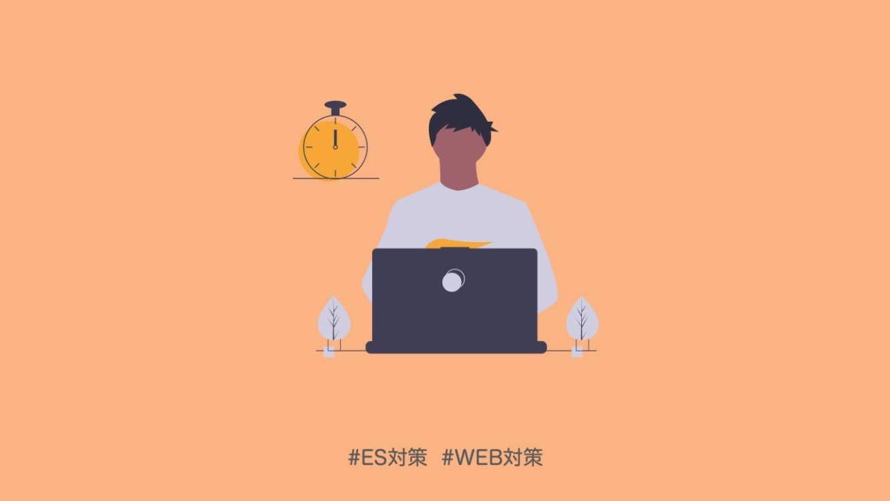 ES/WEBテスト