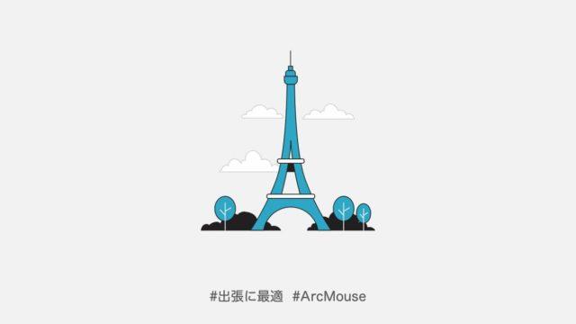 Microsoft Arc Mouseのレビュー記事
