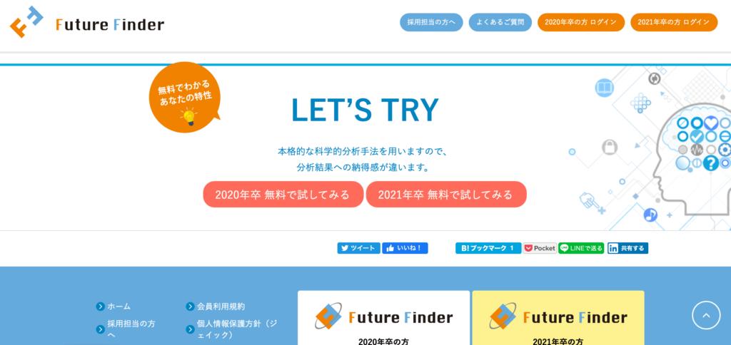 FutureFinderの画面