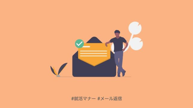 就活メールの送り方