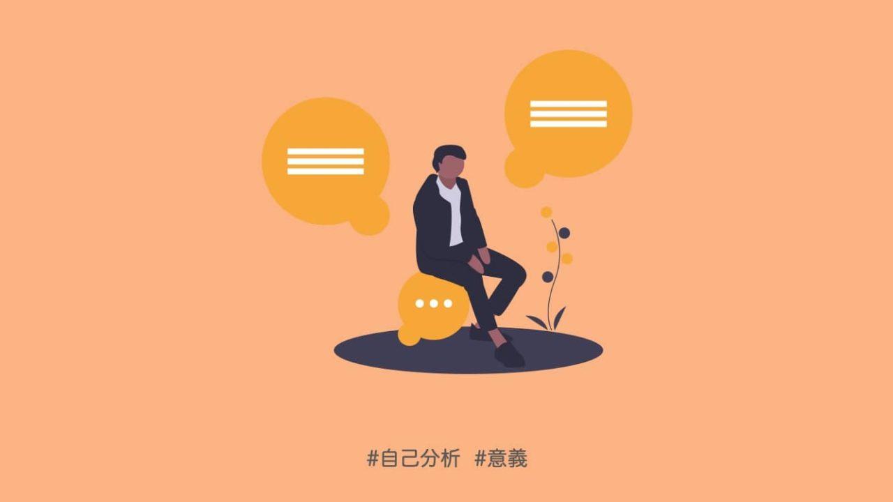 自己分析の意義とは何か