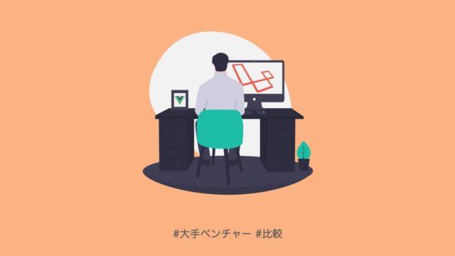スタートアップと大手企業の比較記事のアイキャッチ画像