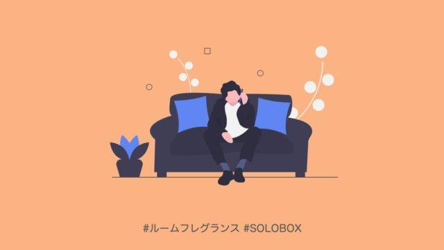 SOLOBOXレビュー記事