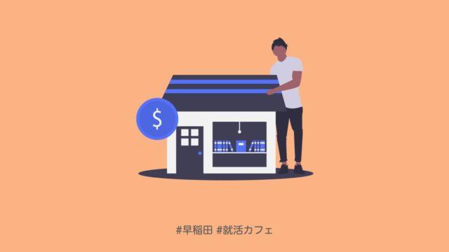 早稲田の就活カフェ