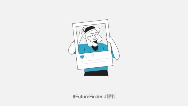 FutureFinderの記事アイキャッチ画像