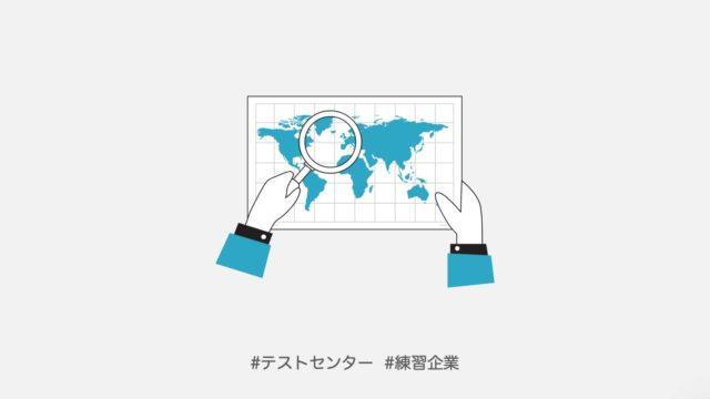 テストセンター練習企業まとめの記事のアイキャッチ画像