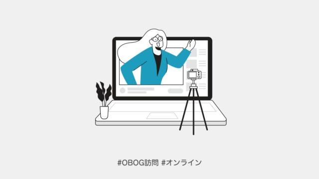 オンラインOBOG訪問