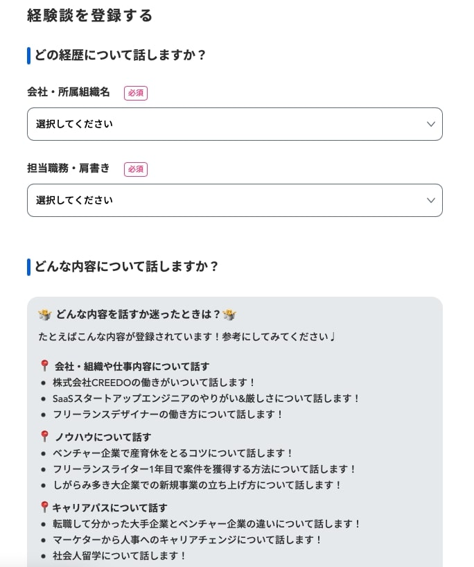 CREEDOのサービス画面