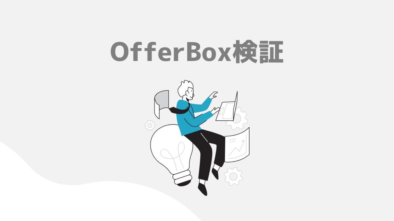 OfferBoxのレビュー記事