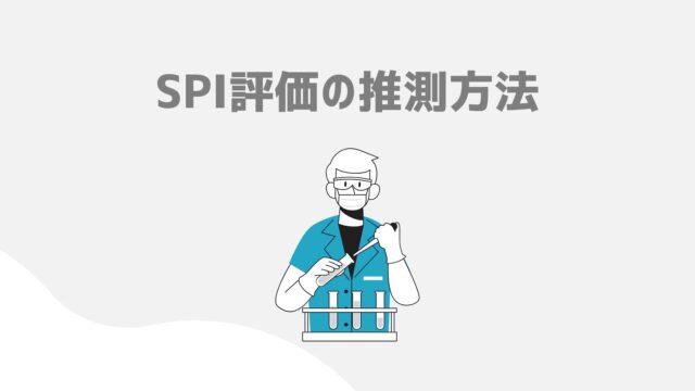 SPIテストセンターの判断指標