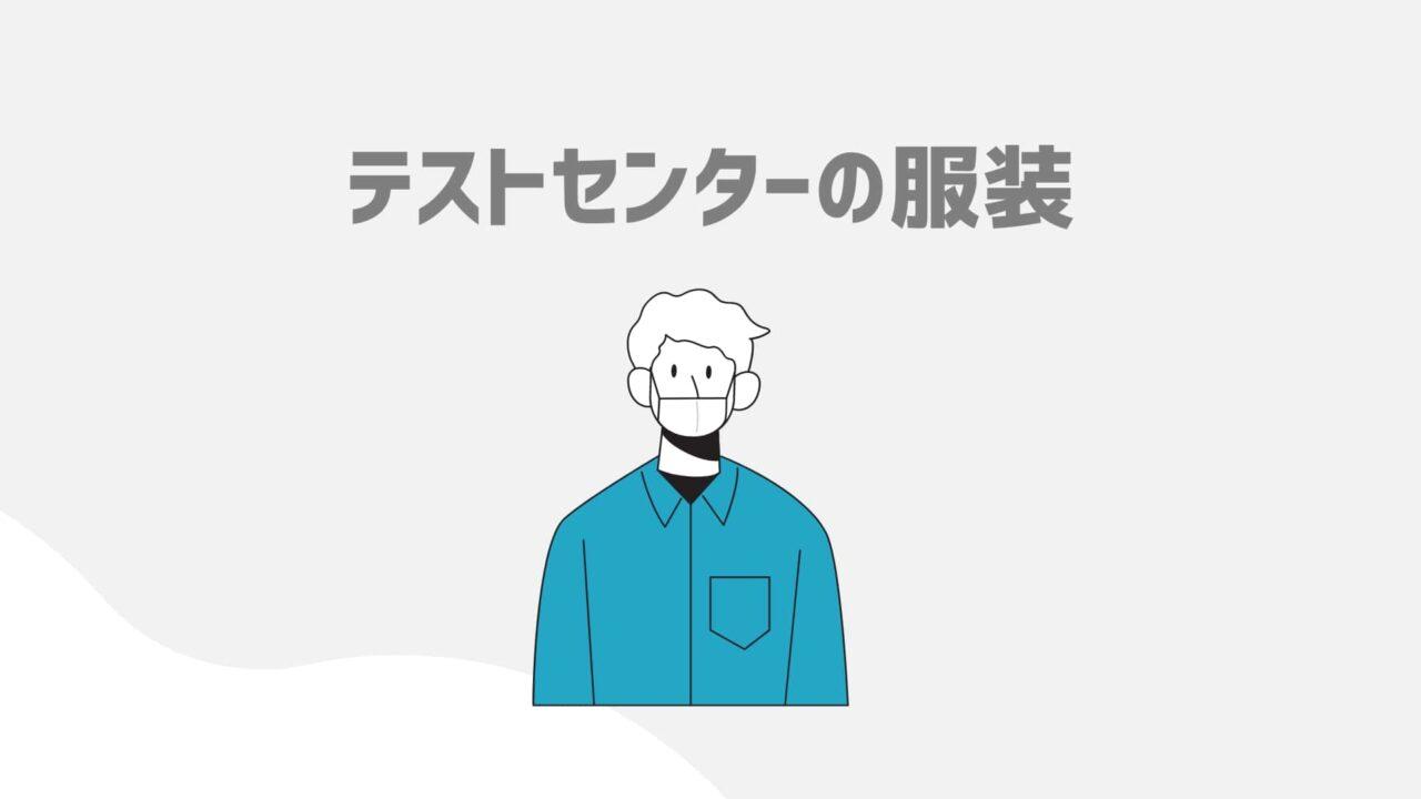 テストセンターの服装アイキャッチ