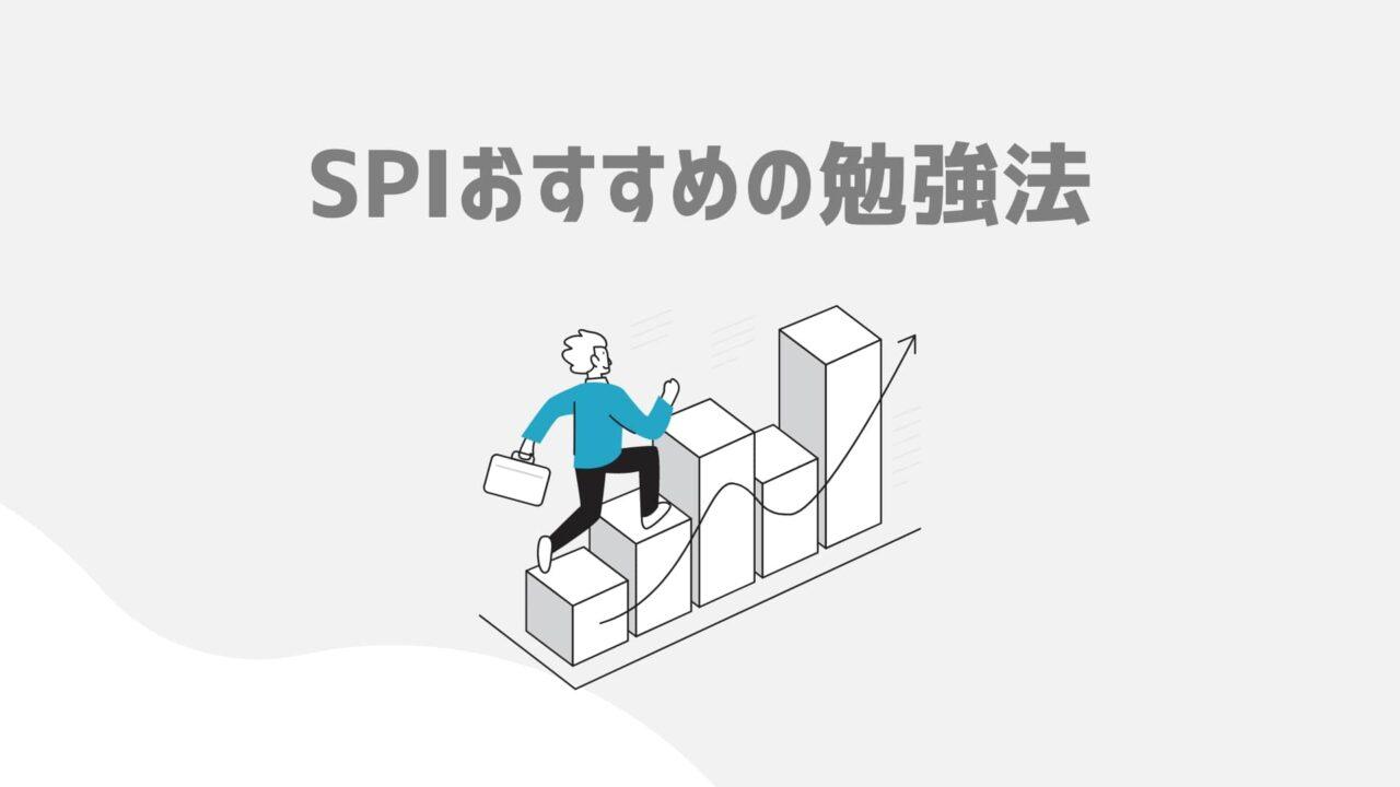 SPI記事のアイキャッチ
