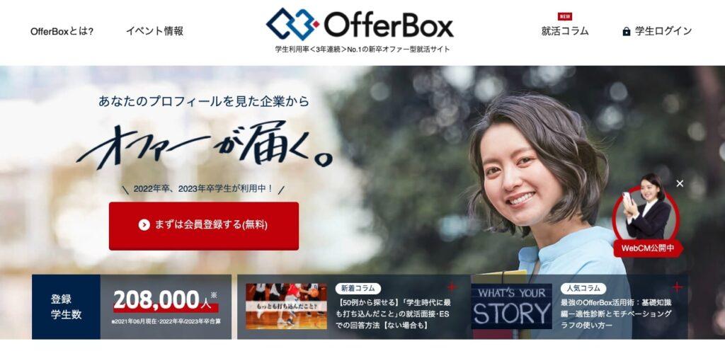 OfferBoxトップページ