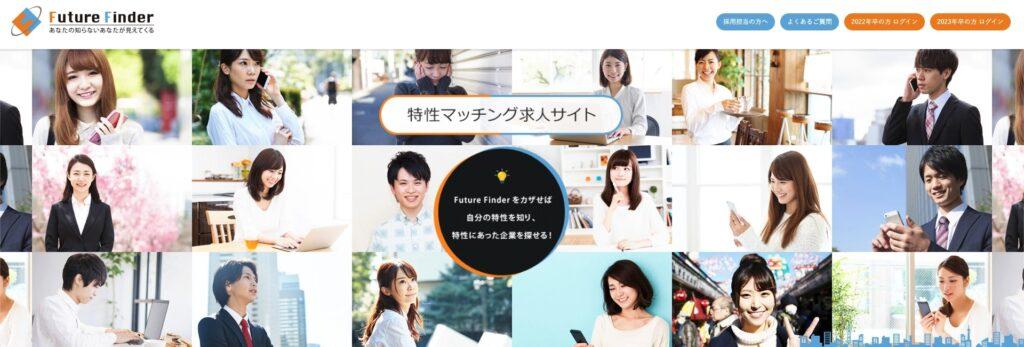 FutureFinderのトップページ