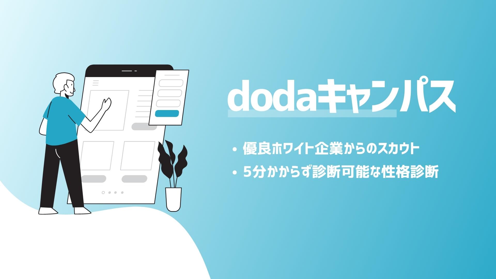 dodaキャンパス