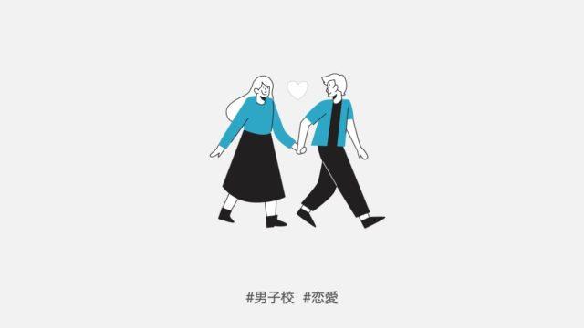 男子校の恋愛