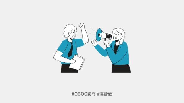 OBOG訪問高評価のコツ
