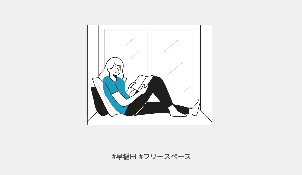 早稲田のフリースペース