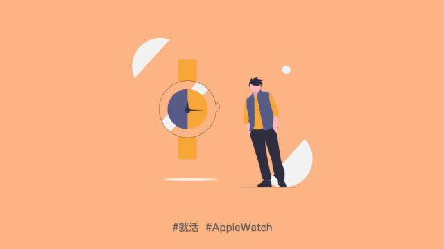 アップルウォッチレビュー記事のアイキャッチ画像