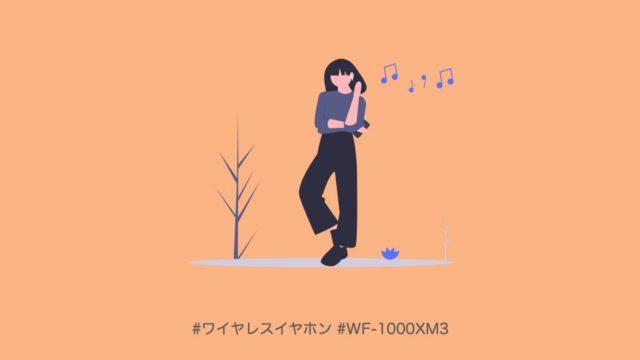 WF-1000XM3レビュー記事