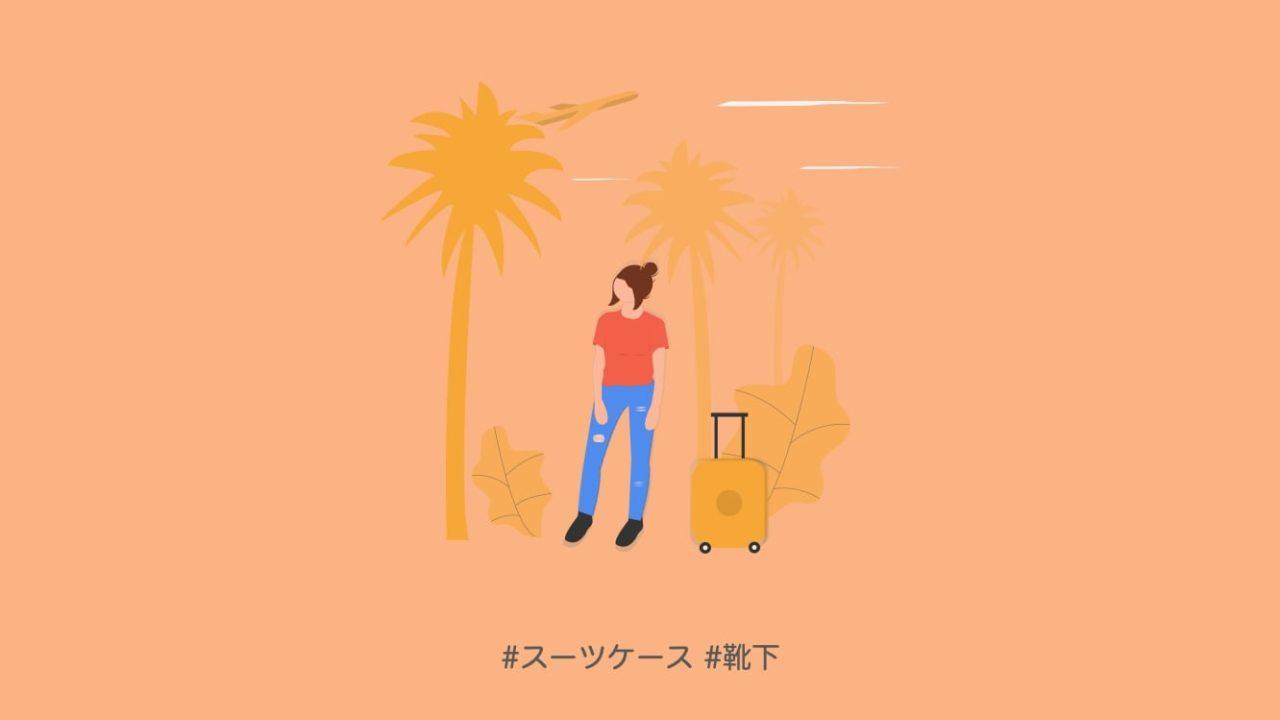 スーツケースの靴下