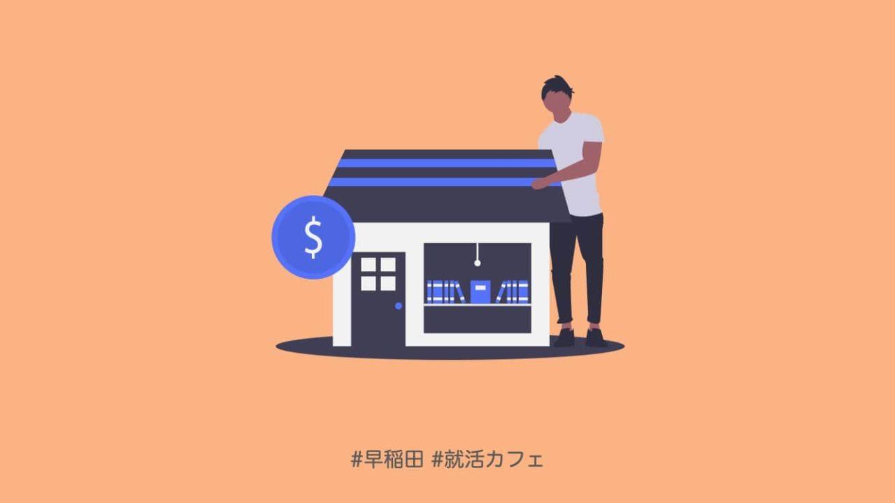 外資 就活 カフェ