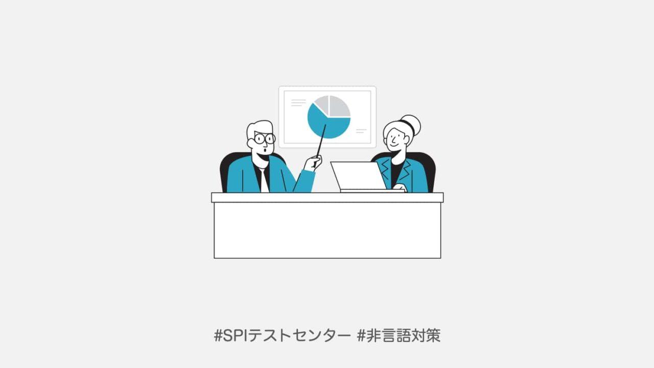 SPIテストセンター 非言語対策