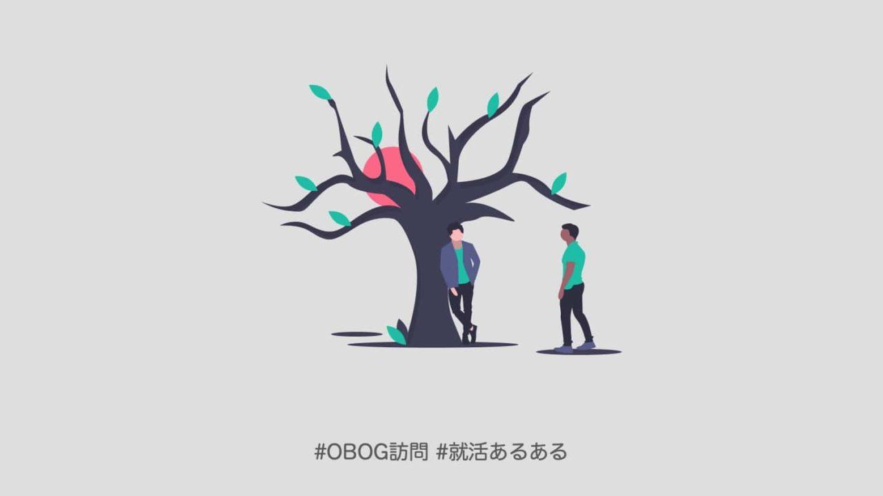 OBOG訪問の就活あるある