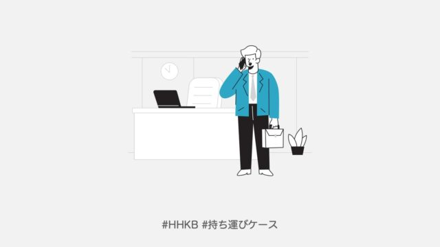 HHKBケース