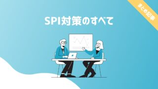 SPIテストセンター対策アイキャッチ