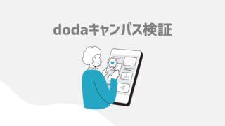 dodaキャンパスレビュー記事のアイキャッチ